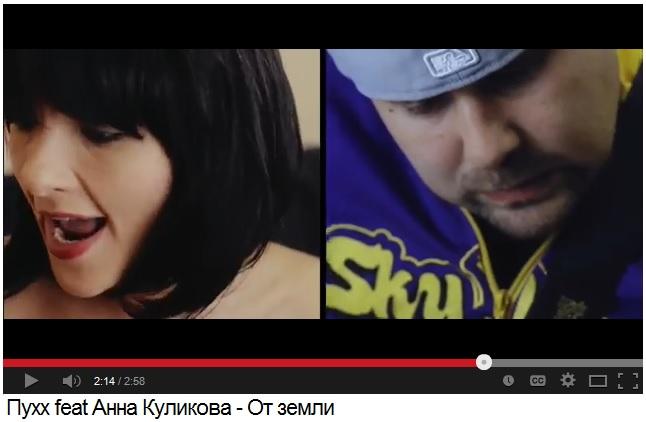 """Пухх (ft. Анна Куликова) - """"От Земли"""" (Москва, 2012)"""