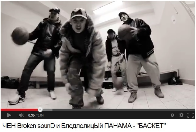"Чен и Панама - ""Баскет"" (Москва, 2013)"