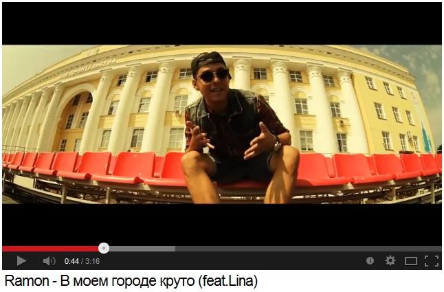 """Ramon - """"В моем городе круто"""" (ft. Lina) (Ульяновск, 2013)"""