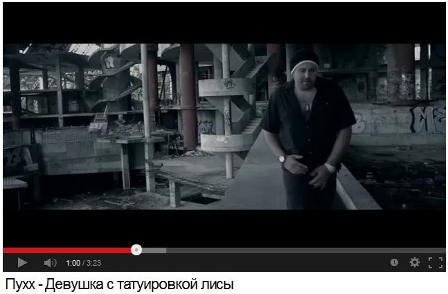 """Пухх - """"Девушка с татуировкой лисы"""" (prod. FDVadim) (Москва, 2013)"""