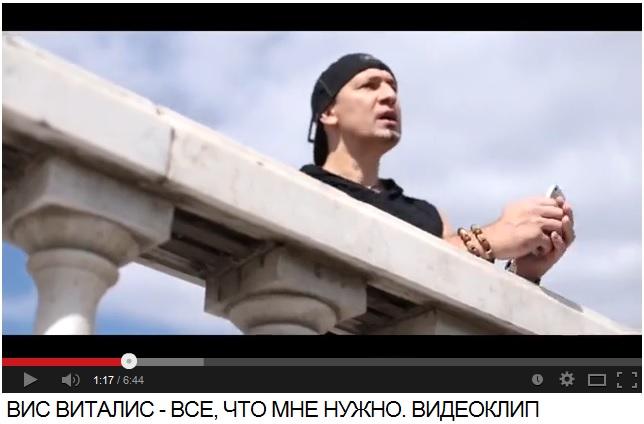 """Вис Виталис - """"Всё, что мне нужно"""" (Москва, 2013)"""