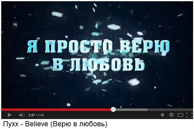 """Пухх - """"Верю в Любовь"""" (Москва, 2014)"""