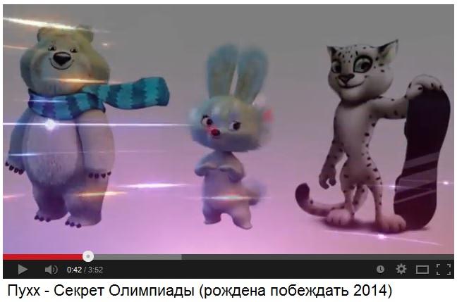 """Пухх - """"Секрет Олимпиады"""" (Москва, 2014)"""