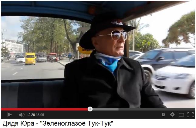"Дядя Юра - ""Зеленоглазое Тук-Тук"" (Таиланд, Пхукет, 2013)"