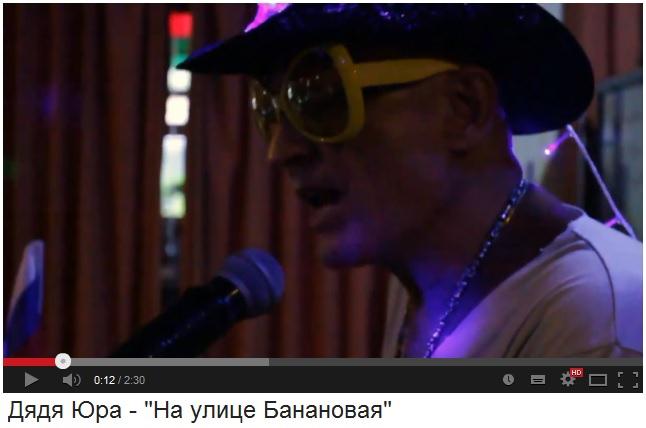 """Дядя Юра - """"На улице Банановая"""" (Таиланд, Пхукет, 2013)"""