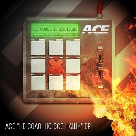 "Ace aka GruffiGummi - ""Не Соло, Но Все Наши"" (EP 2013)"