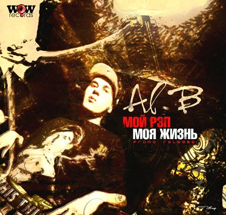 "AL B - ""Мой Рэп, Моя Жизнь..."""