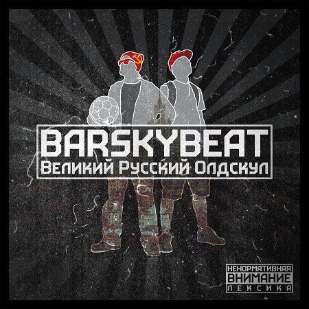 "BarskyBeat - ""Великий Русский Олдскул"""
