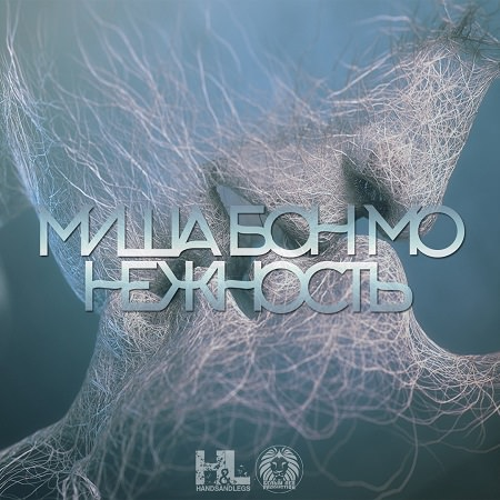 """Миша Бон Мо - """"Нежность"""" (Single)"""