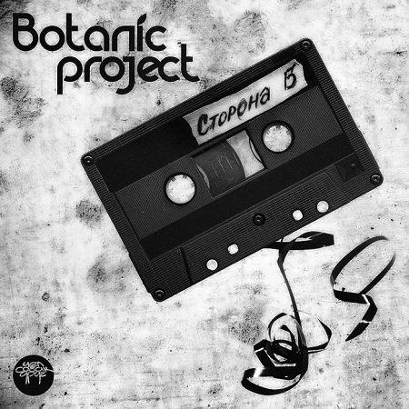 "Botanic Project - ""Сторона Б"""