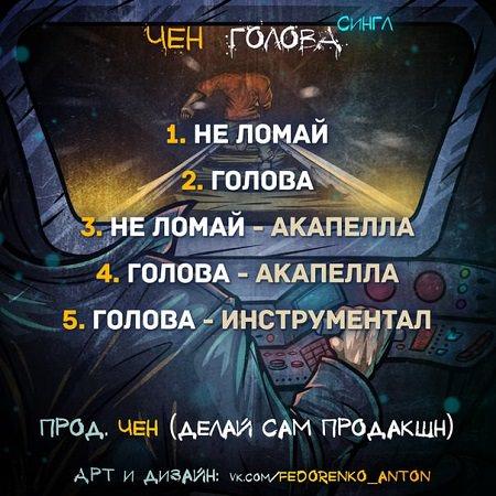 """Чен - """"Голова"""" (Single 2014)"""