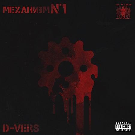 "D-VeRS (IzLeGiONa) - ""Механизм №1"" (Mixtape)"