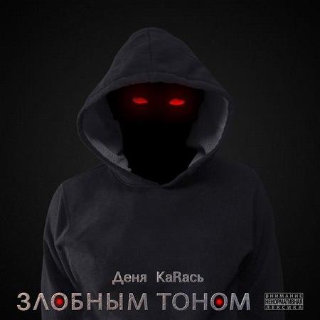 "Деня КаRась - ""Злобным Тоном"""