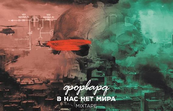 "Форвард - ""В нас нет мира"" (Mixtape)"