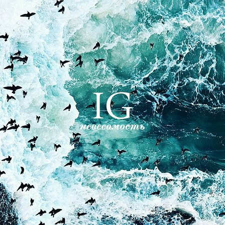 "I G - ""Невесомость"" (EP)"