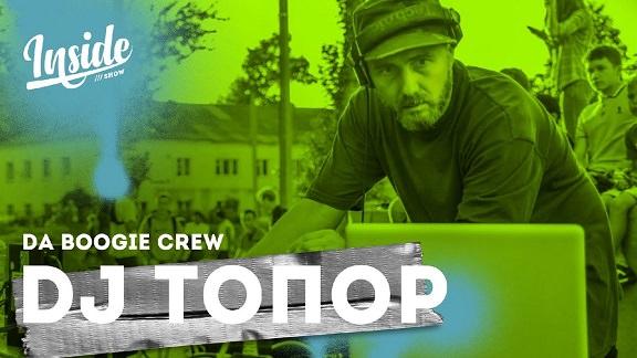 DJ Топор интервью для Inside Show