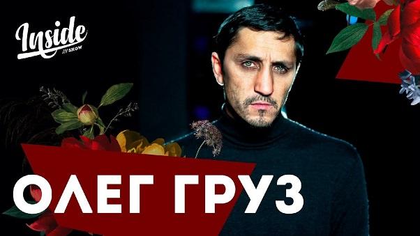 Олег Груз интервью для Inside Show