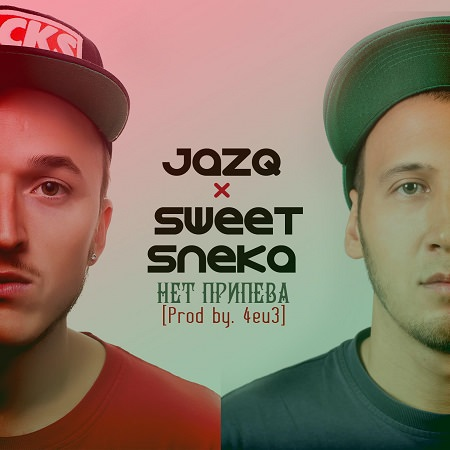 """Jazq x Sweet Sneka - """"Нет Припева"""""""
