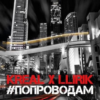"""KREAL X LLIRIK – """"#ПоПроводам"""" (Single)"""