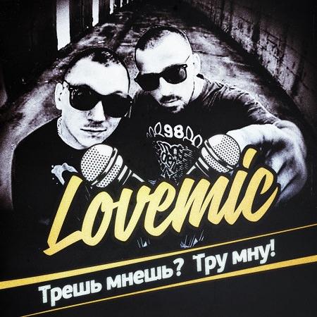 "LoveMic - ""Трешь мнешь? Тру мну!"" (Анонс альбома!)"