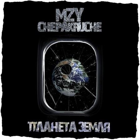 "MZY (Chepakruche) - ""Планета Земля"""