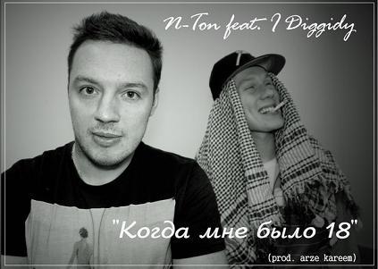 """СоЛьдом - """"Когда мне было 18"""" (prod. Arze Kareem) (Single)"""