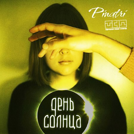 """Pinatri - """"День Солнца"""""""