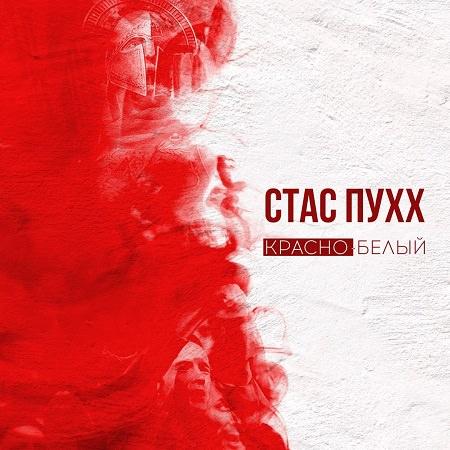 "Стас Пухх - ""Красно-белый"" (Single)"
