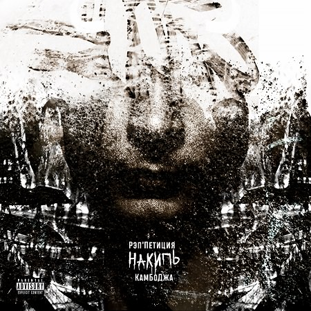 Рэп'Петиция — «Накипь» (ft. КамБоДжа) (Single)