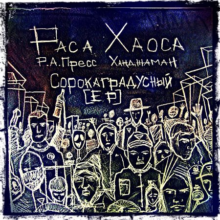 "Раса Хаоса (Р.А.Пресс & Ханджаман) - ""Сорокаградусный"" (EP)"