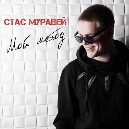 "Стас Муравей - ""Мой Метод"""