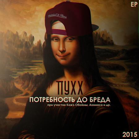 "Стас Пухх - ""Потребность До Бреда"" (EP 2015)"