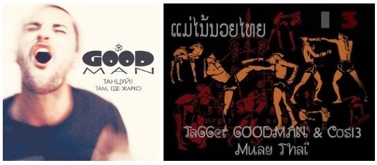 Tagger - два первых трека записанных в Тайланде!