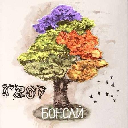 "TROI - ""Бонсай EP"""