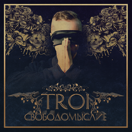 "TROI - ""Свободомыслие LP"""