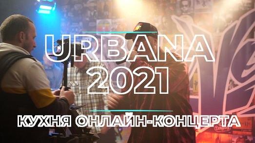 Urbana 2021. Выпуск 2 - Кухня Онлайн-концерта
