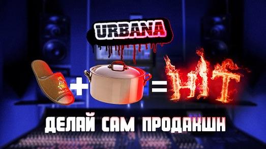 Urbana 2021 #3 - ДСП и Стикер Бомбинг