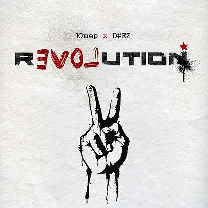 "Юшер & D#EZ - ""rEVOLution"""