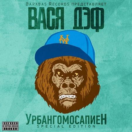 """Вася Дэф - """"УрбангомосапиеН"""""""