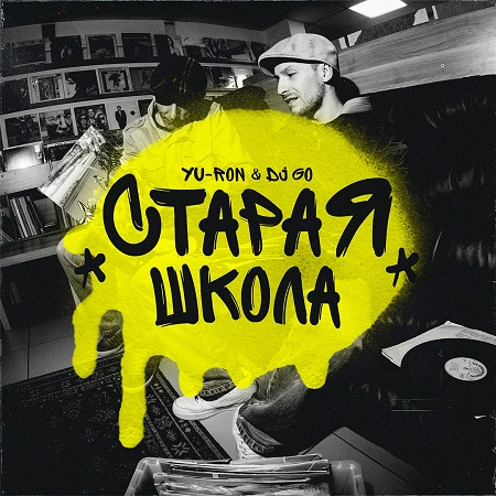 "Yu-Ron & DJ Go - ""Старая Школа"""