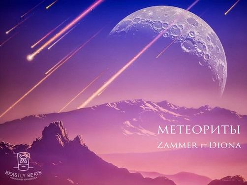"""Атлас (Zammer & Diona) - """"Метеориты"""" (Single)"""