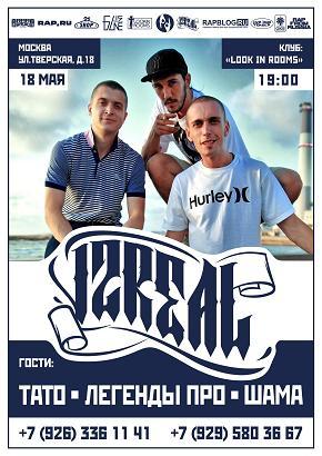 18.05.2013 - iZReaL - концерт в Москве @ Россия, г.Москва - LookIn Rooms