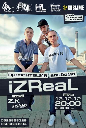 13.12.2012 - iZReaL - презентация альбома @ Израиль, Тель-Авив - Club Sublime