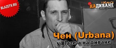 Интервью Чен для Blaze TV