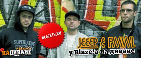 Интервью Jeeep X FMWL для Blaze TV