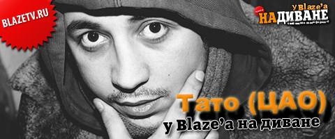 Интервью Тато для Blaze TV